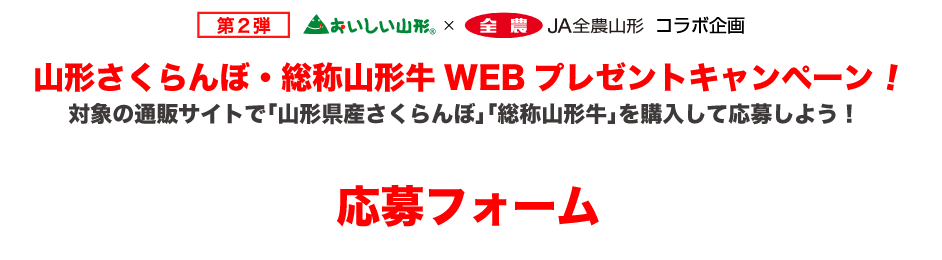 山形さくらんぼ・総称山形牛WEBプレゼントキャンペーン! 応募フォーム