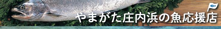 やまがた庄内浜の魚応援店